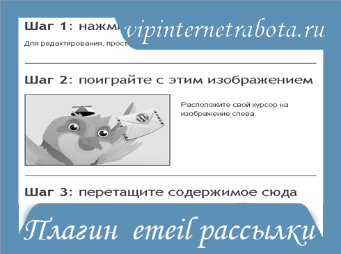 plagin-emeil-rassyilki