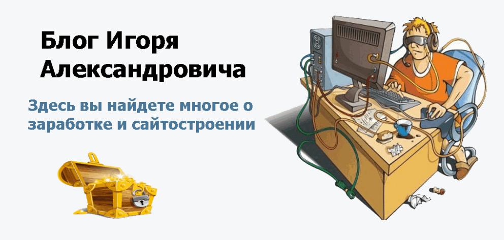 Блог Игоря Александровича
