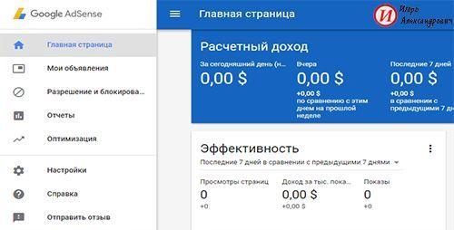 новый интерфейс AdSense