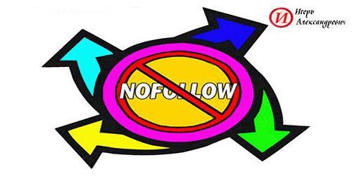 плагин NoDoFollow