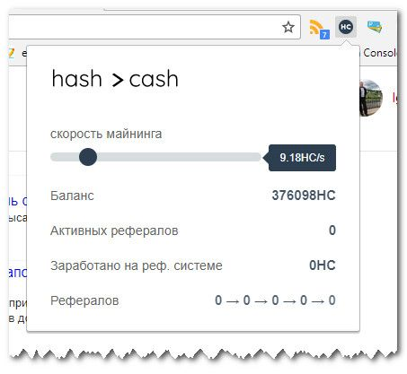 hashto cash расширение