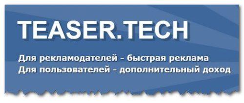 teaser tech